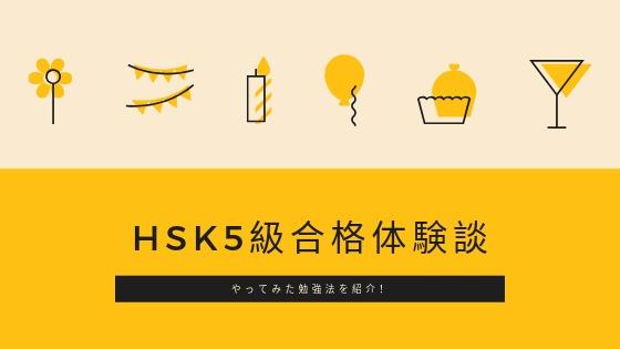 HSK5級合格体験談