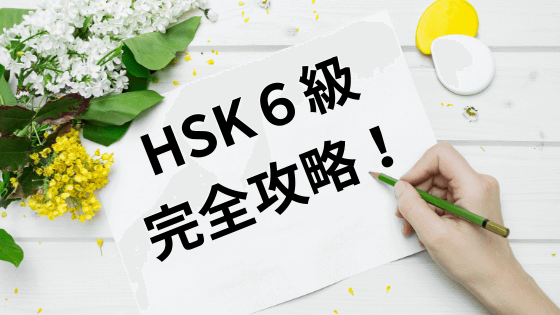 HSK6級完全攻略!私の勉強法と解答のコツを徹底解説【保存版】-3