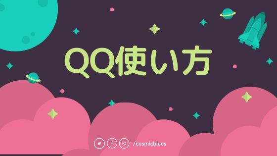 QQの使い方登録方法