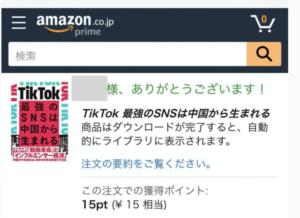 Tiktok本の購入画面