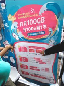 中国現地のSIMカードの広告