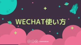 wechatの登録方法使い方