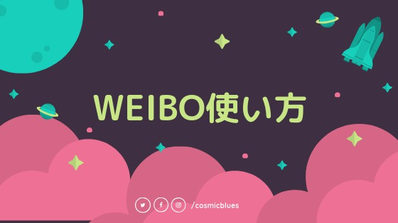 weiboの使い方・ログイン方法