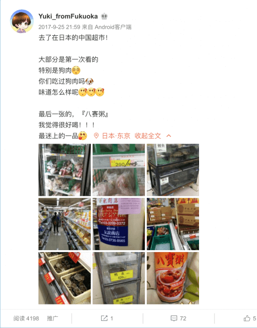 weiboの投稿