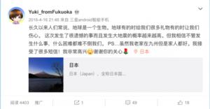 3ヶ月後のweiboの投稿