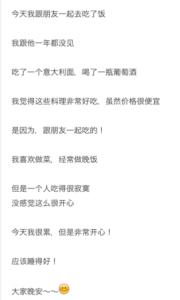 初期のweibooの投稿