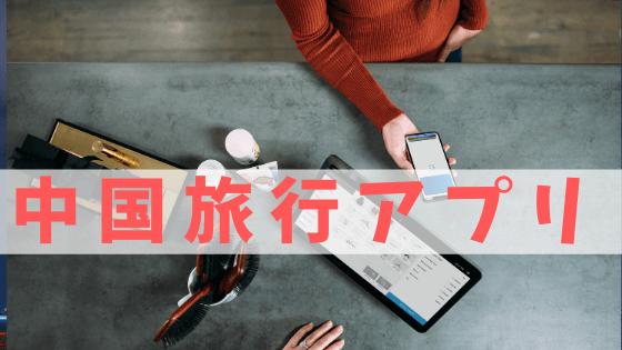 はじめての中国旅行を楽しむ7個のアプリ【厳選】