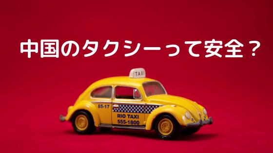 中国のタクシー安全事情を留学生が暴露!違法タクシーに泣かされたワケとは