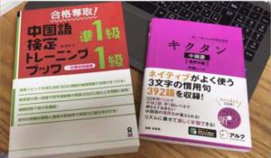 中国留学で使うテキスト