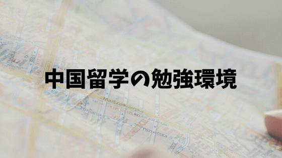 中国留学中の勉強環境を紹介!