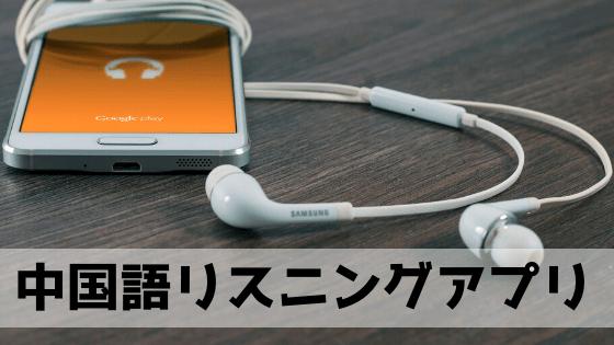 中国語のリスニングを鍛えるアプリを徹底比較!ピンイン・発音がわかりやすいのはどれ?