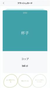 中国語単語2