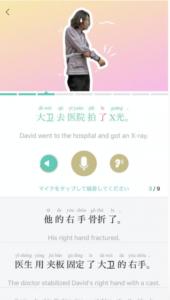 ChineseSkill発音練習