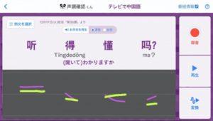 NHK中国語アプリ声調くん