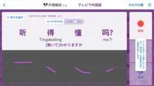 NHK中国語アプリ声調君2