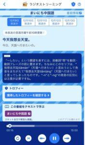 NHK語学中国語ラジオ