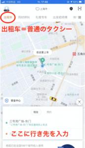 中国でDiDiアプリを使ってタクシーを配車する方法1
