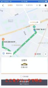 中国でDiDiアプリを使ってタクシーを配車する方法2