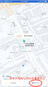 中国でDiDiアプリを使ってタクシーを配車する方法3