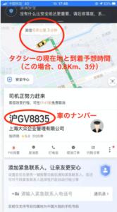中国でDiDiアプリを使ってタクシーを配車する方法4
