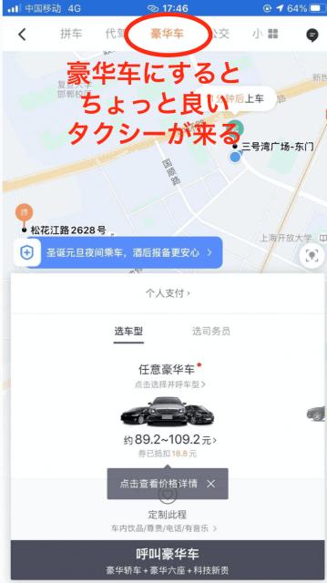 中国でDiDiアプリを使ってタクシーを配車する方法5
