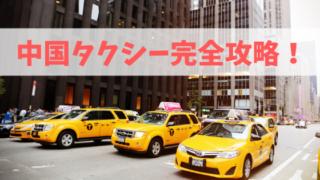 中国のタクシーを徹底考察!留学生が3つの安全ポイントを紹介