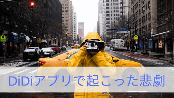 中国のタクシーアプリ「DiDi」を使って起こった悲劇