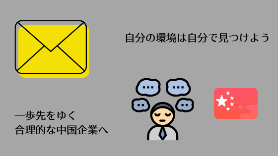 【語学不要】こんな私でも中国の企業求人へ転職できる求人を探す方法を考えてみた