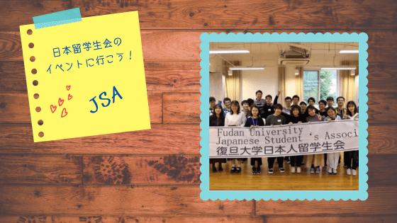 中国留学中に日本人会のイベントに参加するのは有意義?復旦大学JSAの歓迎会に行ってみた!