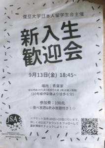 復旦大学の日本人留学生歓迎会チラシ