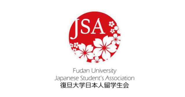 復旦大学日本人留学生会
