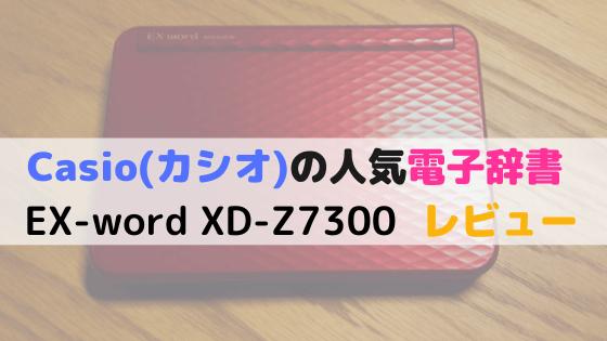 【カシオEX-word XD-Z7300レビュー】電子辞書の便利さにどハマりした感想