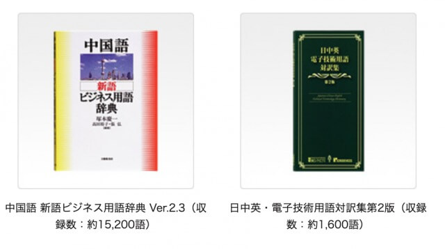 カシオ(casio)Ex-word XD-Z7300中国語モデルの収録コンテンツビジネス中国語
