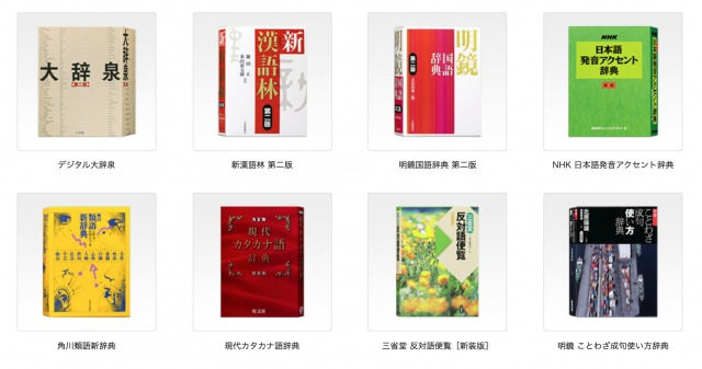 カシオ(casio)Ex-word XD-Z7300中国語モデルの収録コンテンツ国語