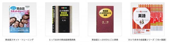 カシオ(casio)Ex-word XD-Z7300中国語モデルの収録コンテンツ英会話