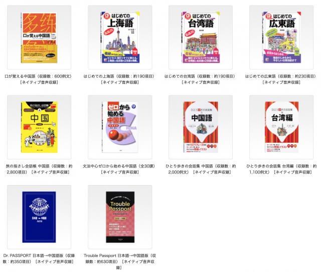 カシオ(casio)Ex-word XD-Z7300中国語モデルの収録辞書中国語のネイティブ