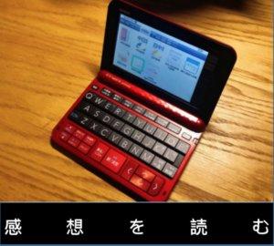 Casio(カシオ)Exwrd(エクスワード)ED-Z7300電子辞書中国語モデルの感想目次