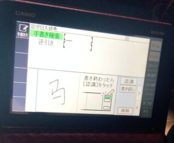 Casio(カシオ)Exwrd(エクスワード)ED-Z7300電子辞書中国語モデルの手書き認識機能