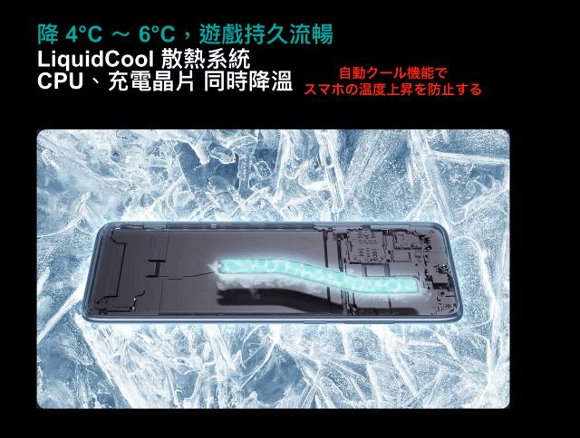xiaomi8proのクーリング機能