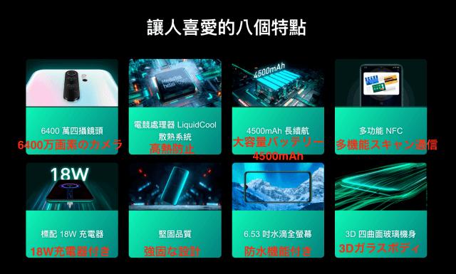 xiaomi8proの機能一覧