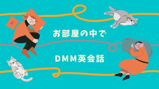 【感激】DMM英会話を英語初心者がやってみた感想!TOEIC295点でも大丈夫だった