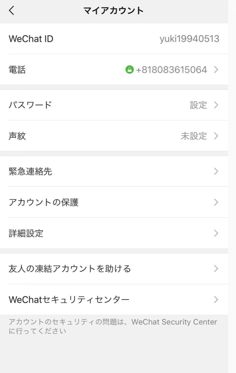 ・wechatマイアカウント情報
