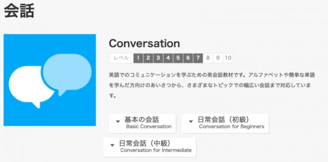 DMMオンライン英会話のフリー会話