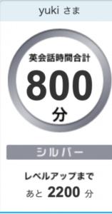 DMMオンライン英会話のマイページ-157x300