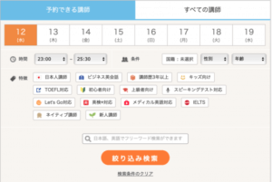 DMMオンライン英会話のレッスン予約ページ-300x201