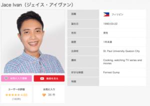 DMMオンライン英会話の教師プロフィール-300x213