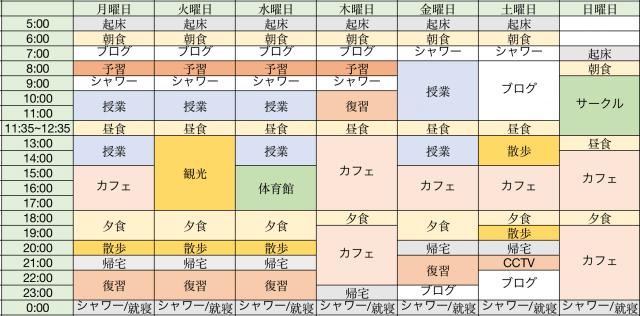 fudan-schedule