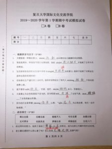 fudan-test1
