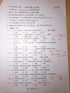 fudan-test2