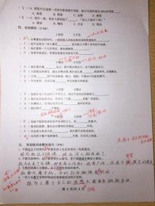 fudan-test3